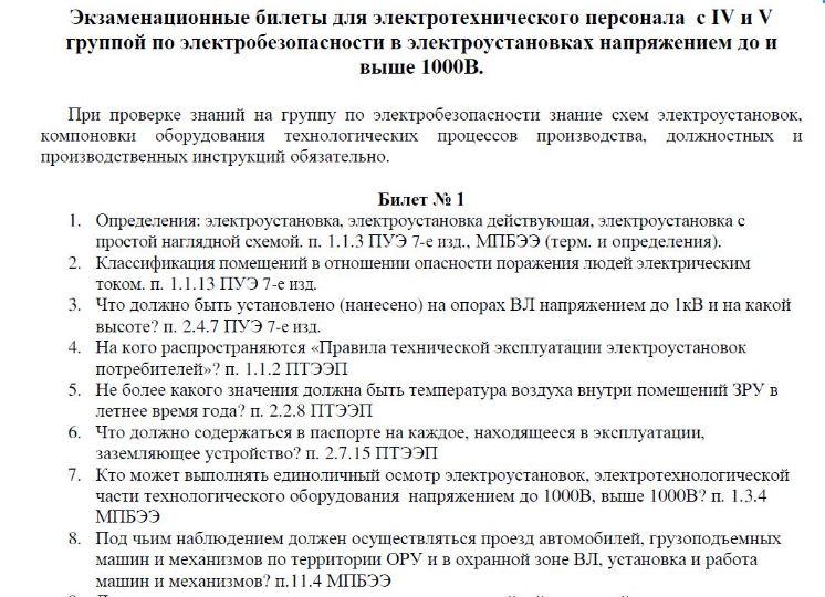Тэги:перечень документов на допуск электроустановок